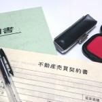 住宅情報館で土地購入(不動産売買契約)
