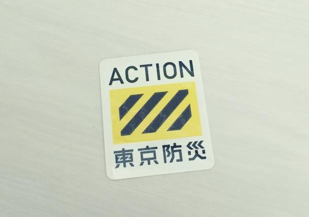 ACTION 東京防災 ステッカー