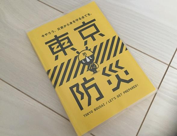 東京防災 防災ブック