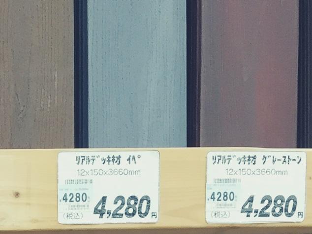 合成木材 ウッドデッキ 幕板