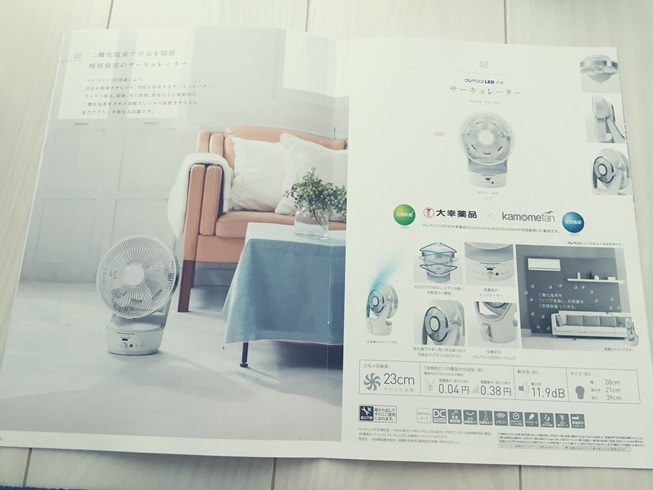 kamomefan カモメファン サーキュレーター クレベリンLED搭載 FKCR-231CD