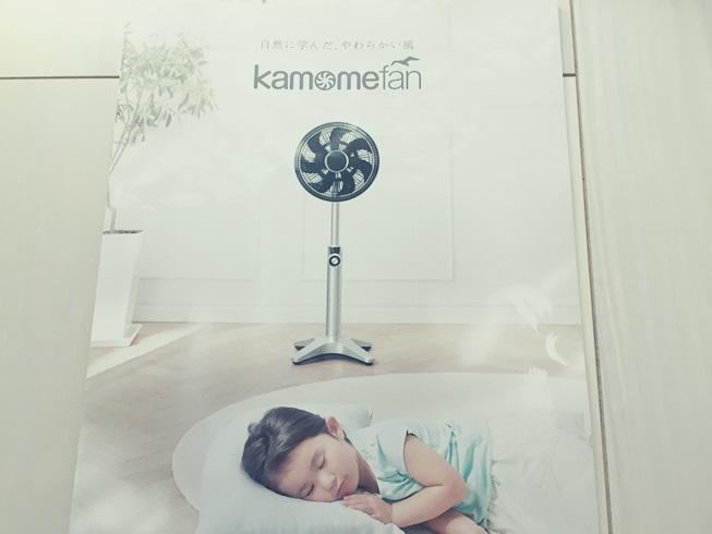 kamomefan カモメファン 高級扇風機