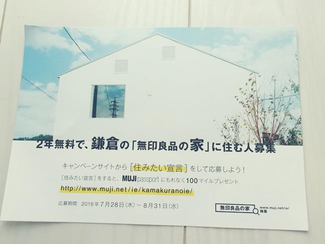 無印良品の家 モニター募集