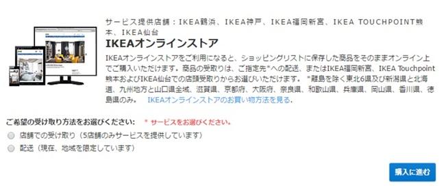 IKEA イケア オンライン ストア ショッピング 公式 通販 開始 開始日 配達 対象 エリア 購入 方法 支払 配送 料金 クレジットカード 購入画面 配送方法