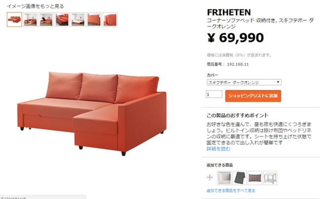 IKEA イケア オンライン ストア ショッピング 公式 通販 開始 開始日 配達 対象 エリア 購入 方法 支払 配送 料金 クレジットカード 購入画面 ショッピングリスト