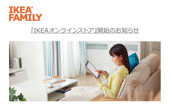 IKEA イケア オンライン ストア ショッピング 公式 通販 開始 開始日 配達 対象 エリア 購入 方法 支払 配送 料金 クレジットカード メールマガジン