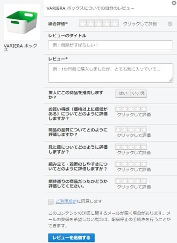 IKEA イケア レビュー 評判 評価 クチコミ 口コミ