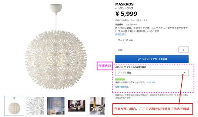 IKEA イケア 在庫 情報 状況