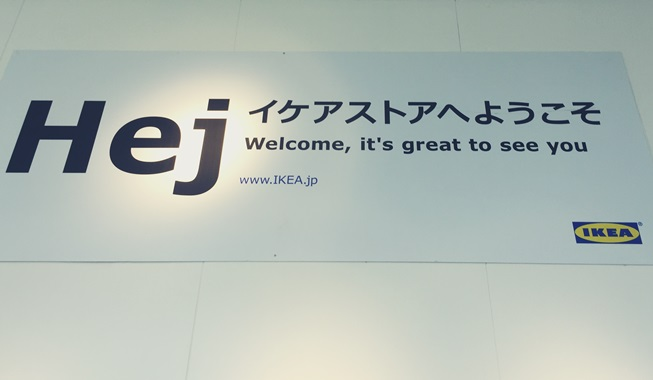IKEA イケア 店舗 ストア ようこそ Hej キッチン 壁掛 RIMFORSA リムフォルサ