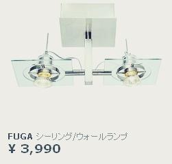 IKEA FUGA 照明