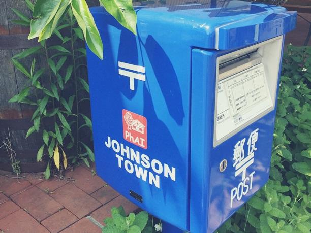 ジョンソンタウン 青いポスト johnson town blue post icon