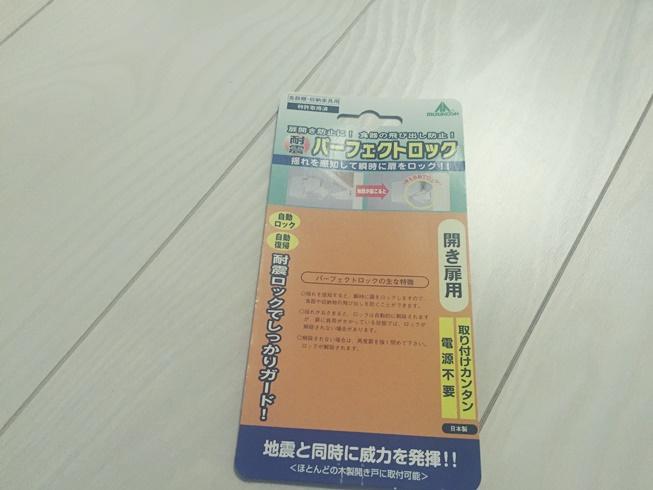 ムラコシ精工 パーフェクトロック 耐震ラッチ
