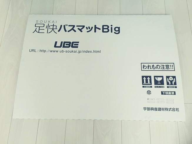 UB足快バスマットBIG 宇部興産建材株式会社