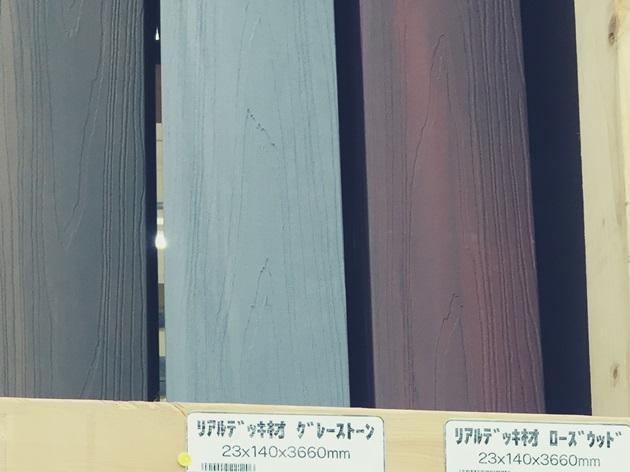 合成木材 ウッドデッキ 踏板