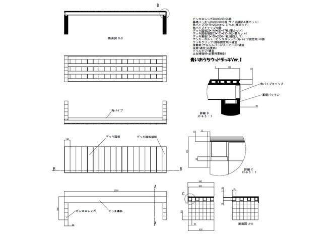 ウッドデッキ 図面 デザイン 設計 DIY