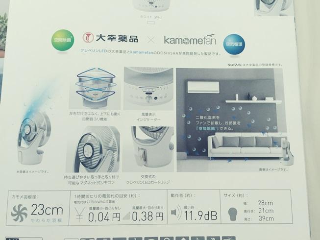kamomefan カモメファン サーキュレーター クレベリンLED 空間除菌