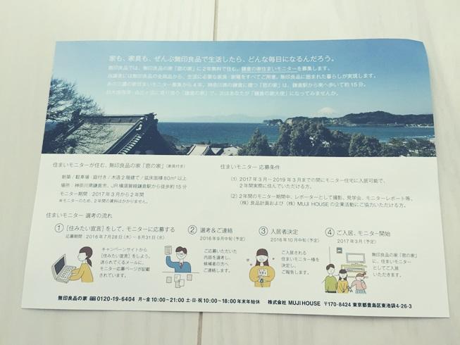 無印良品の家 鎌倉の家 モニター募集