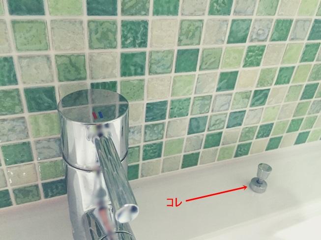洗面台 排水栓 開閉金具