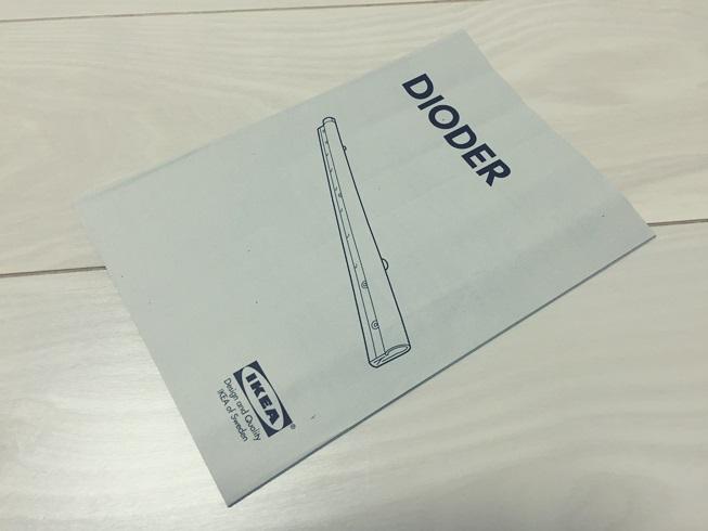 洗面所 洗面台 洗面化粧台 間接照明 DIY IKEA イケア DIODER センサー スティックライト