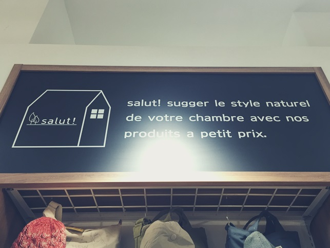 salut! サリュ インテリア 雑貨