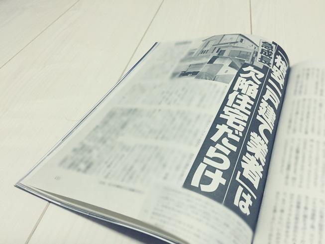 週刊文春 秀光ビルド ローコスト 住宅 HM 新築 欠陥 クレーム 施工不良 品質 価格 感想 記事